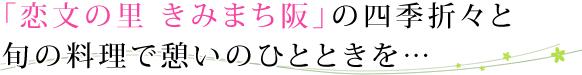 恋文の里きみまち阪の四季折々と旬の料理で憩いのひとときを…