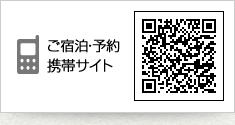 ご宿泊・予約携帯サイト