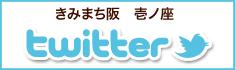 きみまち阪 壱ノ座 Twitter